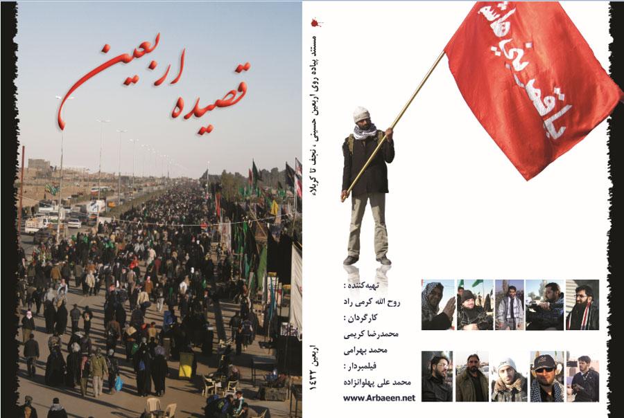 Ghasideh-cover