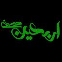 Arbaeen-Me-logo-green-256b