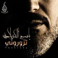 مداحی عربی/ تزورونی