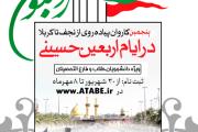 ثبت نام پیاده روی کربلا در ایام اربعین حسینی