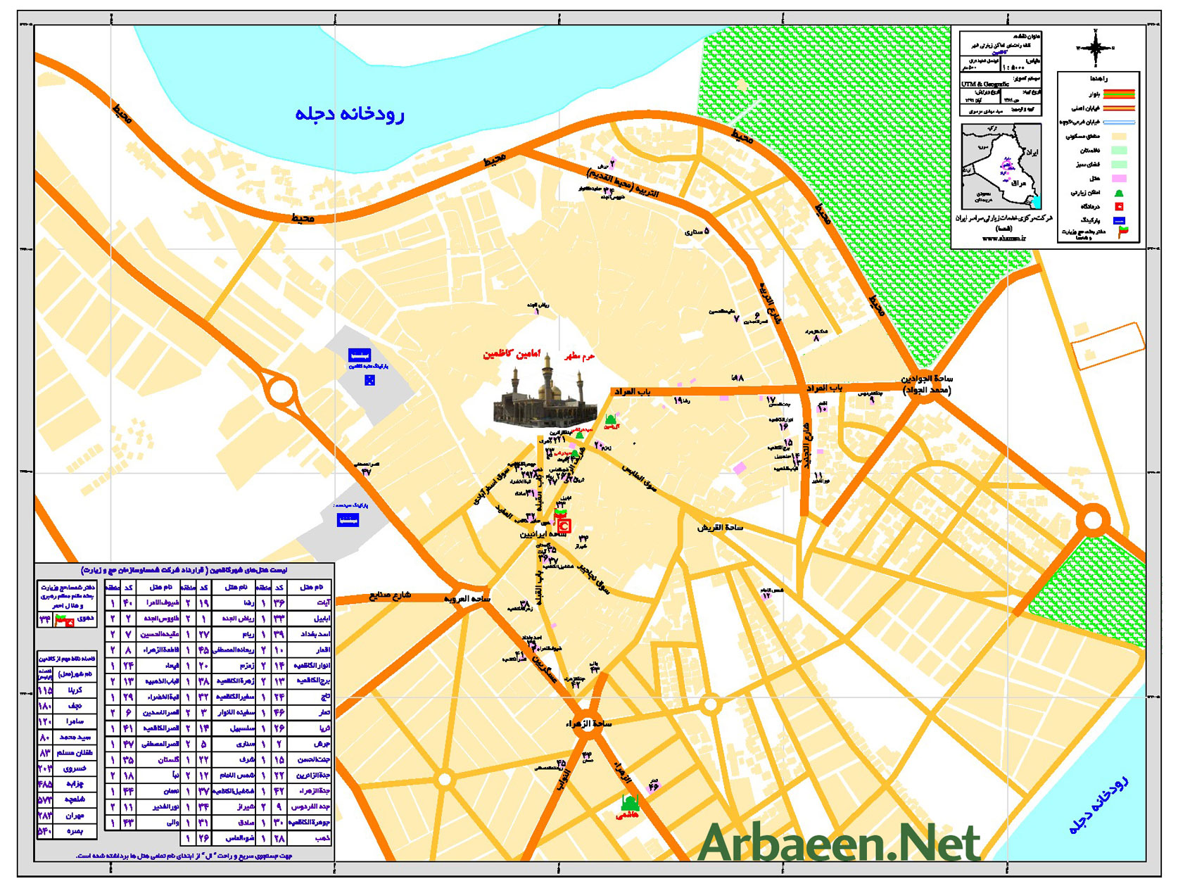 نقشه ی شهر کاظمین