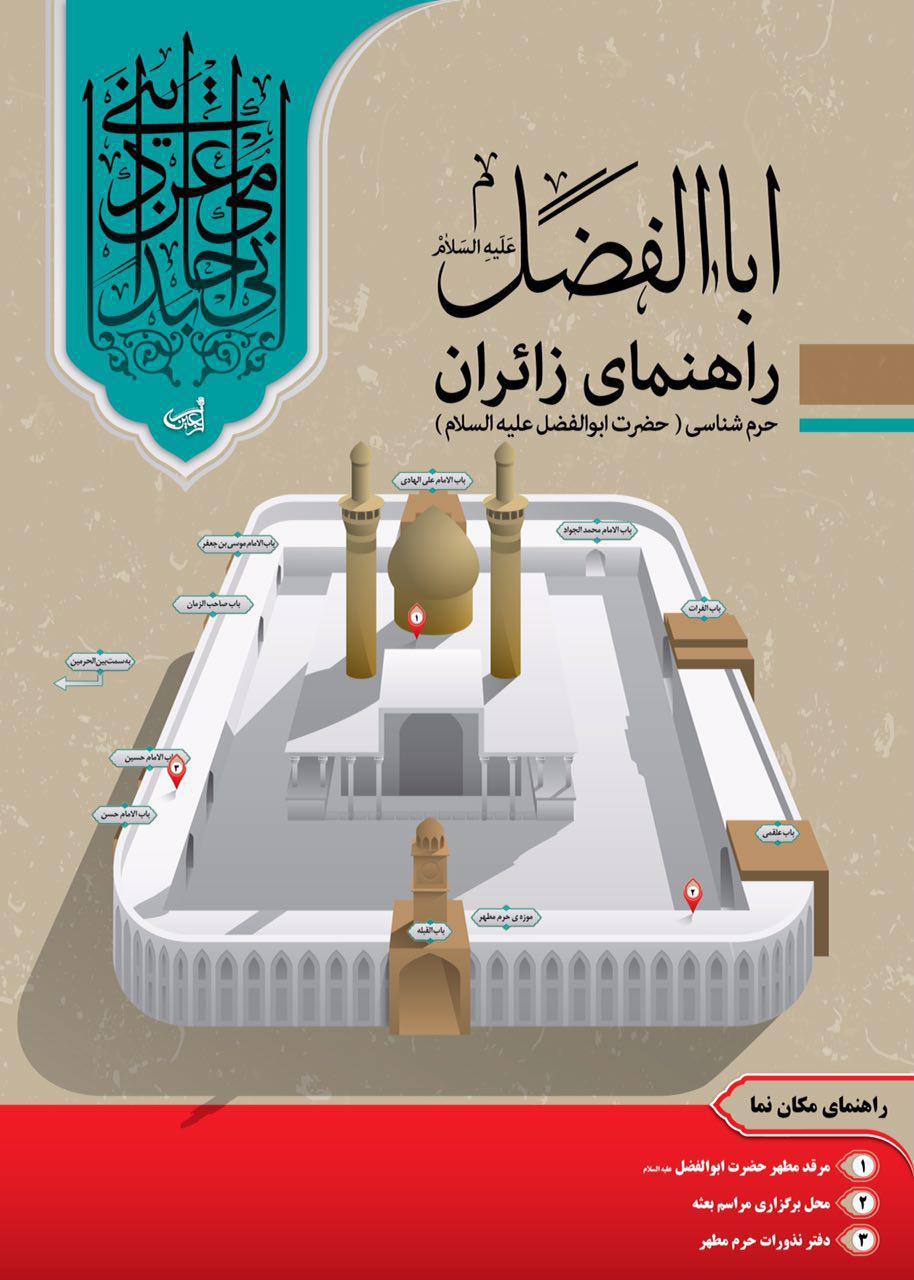 نقشه ی حرم حضرت عباس (ع)