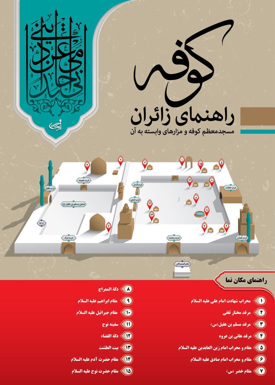 نقشه مسجد کوفه