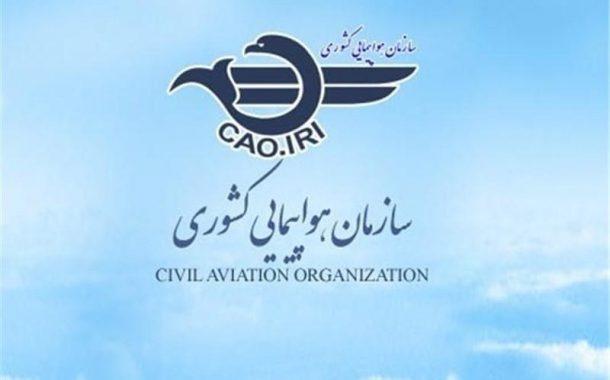 هزار پرواز ویژه ایام اربعین حسینی به عراق