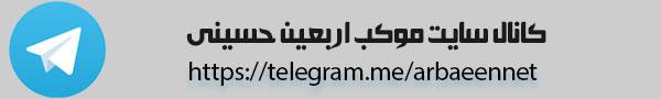 کانال سایت موکب اربعین حسینی