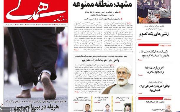 تیتر روزنامههای امروز ایران / هروله در بینالحرمین